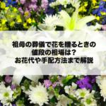 祖母の葬儀で花を贈るときの値段の相場は?お花代や手配方法まで解説